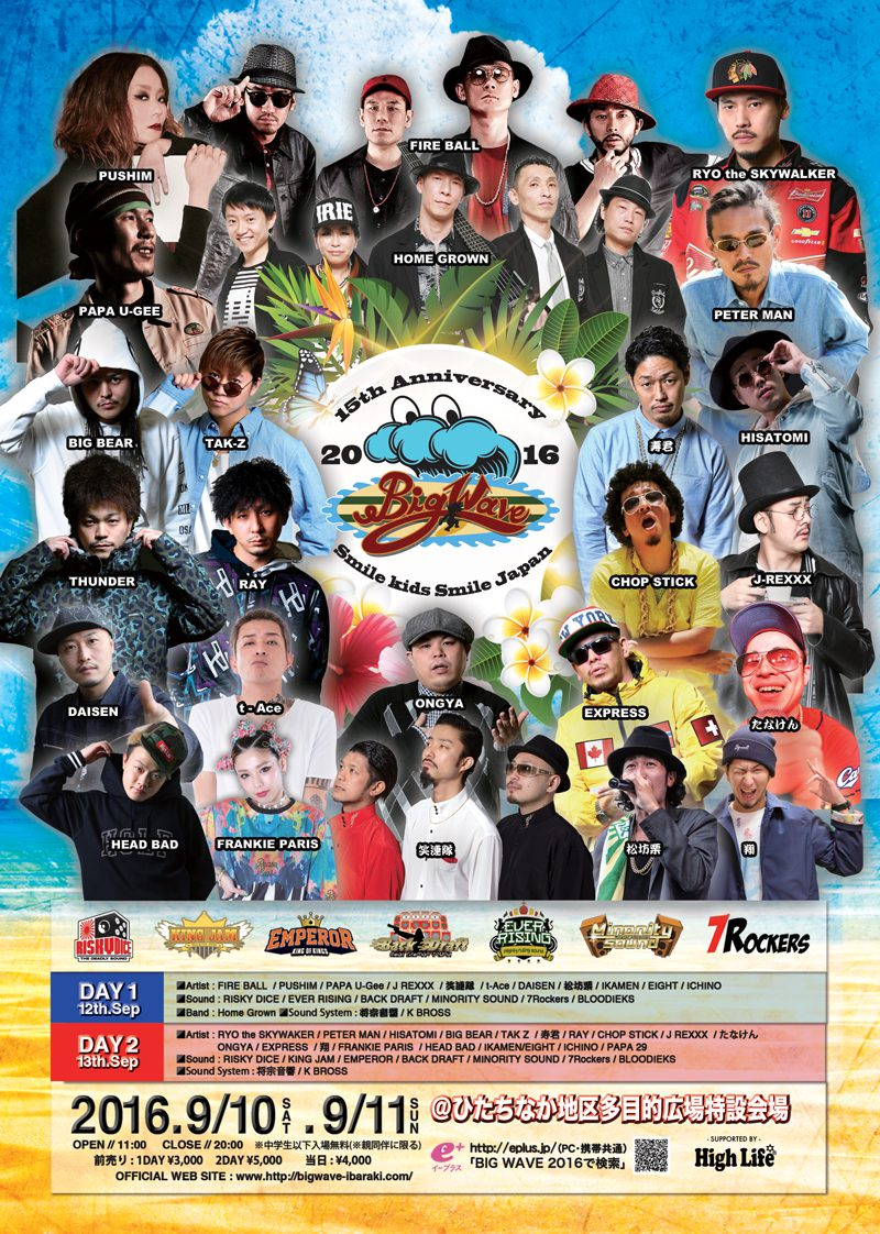 Big-Wave-2016-Flyer2